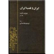 ایران و قضیه ایران ؛ سفرنامه لرد کرزن ؛ دو جلدی