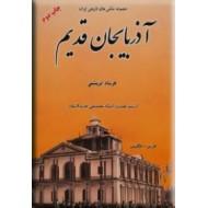 آذربایجان قدیم ؛ گلاسه