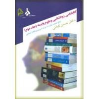 کتابشناسی روانشناسی و علوم وابسته ؛ جلد دوم