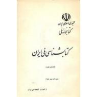 کتابشناسی ملی ایران ؛ سه جلدی ؛ 1357 تا 1359