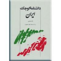 دانشنامه کوچک ایران ؛ اساطیر، تاریخ، جغرافیا و نامداران علم و ادب ایران