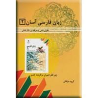 زبان فارسی آسان 2