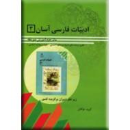 ادبیات فارسی آسان 3