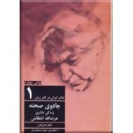 جادوی صحنه ؛ زندگی تئاتری عزت الله انتظامی