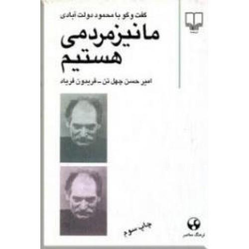ما نیز مردمی هستیم : گفت و گو با محمود دولت آبادی