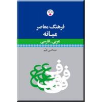 فرهنگ معاصر دو سویه ؛ انگلیسی - فارسی ، فارسی - انگلیسی