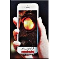 همراه خوب یا بد ؛ آسیب های تلفن همراه