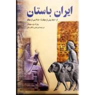 ایران باستان ؛ تاریخ مفصل ایران قدیم از آغاز تا انقراض ساسانیان ؛ چهار جلدی