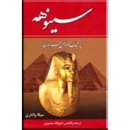 سینوهه پزشک مخصوص فرعون ، دو جلدی