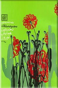 Articles Presented Symbolism On Nowruz