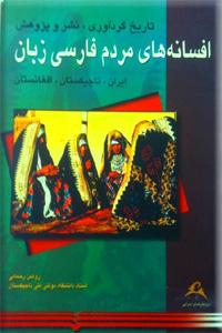 تاریخ گردآوری، نشر و پژوهش افسانههای مردم فارسی زبان