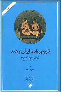 تاریخ روابط ایران و هند ؛ در دوره صفویه و افشاریه