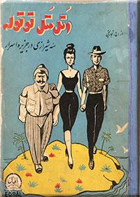 اتل متل توتوله ؛ سه شیرازی در جزیره اسرار