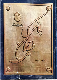 بانک ملی ایران به مناسبت پنجاهمین سالگرد