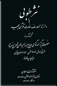 نثر طوبی ؛ دائره المعارف لغات قرآن مجید ؛ دو جلد در یک مجلد
