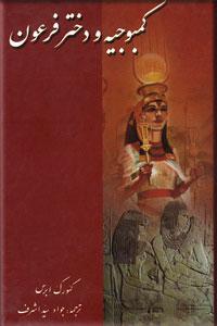 کمبوجیه و دختر فرعون