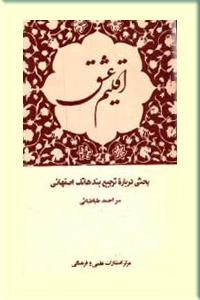 اقلیم عشق ؛ بحثی درباره ترجیع بند هاتف اصفهانی