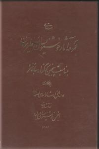 مجموعه آثار خوشنویسان معاصر ایران ؛ دو جلدی