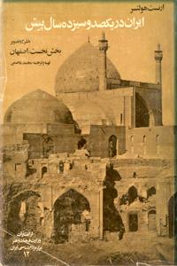 ایران در یکصد و سیزده سال پیش