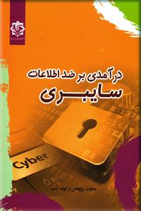 درآمدی بر ضداطلاعات سایبری