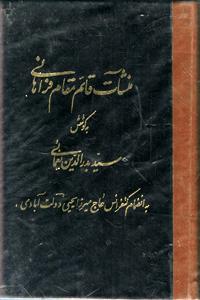 منشآت قائم مقام فراهانی