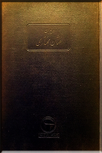 دیوان عثمان مختاری