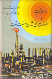 روحانیت و نهضت ملی شدن صنعت نفت