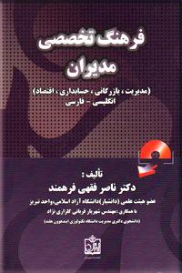 فرهنگ تخصصی مدیران ؛ انگلیسی به فارسی