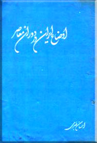 اوضاع ایران در دوران معاصر