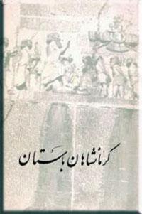 کرمانشاهان باستان