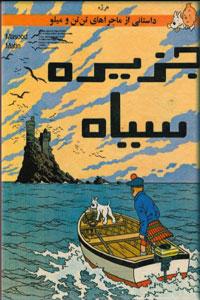مجموعه کتاب های تن تن ؛ 26 جلد