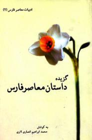 گزیده داستان معاصر فارس