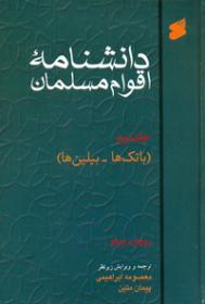 دانشنامه اقوام مسلمان ؛ باتک ها - بیلین ها