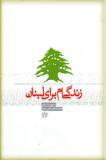 زندگی ام برای لبنان