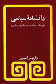 دانشنامه سیاسی