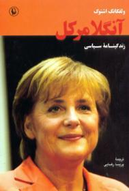 آنگلا مرکل ؛ زندگینامه سیاسی