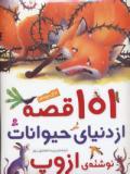 101 قصه از دنیای حیوانات