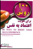 100 روش برای تقویت اعتماد به نفس