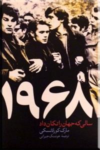 1968 ؛ سالی که جهان را تکان داد