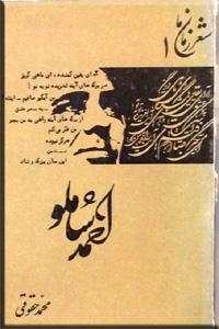 احمد شاملو ، شعر زمان ما