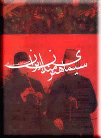 سیمای هنرمندان ایران ؛ جلدهای اول و دوم