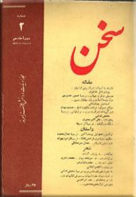 مجله سخن ؛ 38 جلد