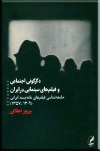 دگرگونی اجتماعی و فیلم های سینمایی در ایران ؛ جامعه شناسی فیلم های عامه پسند ایرانی 1309 - 1357